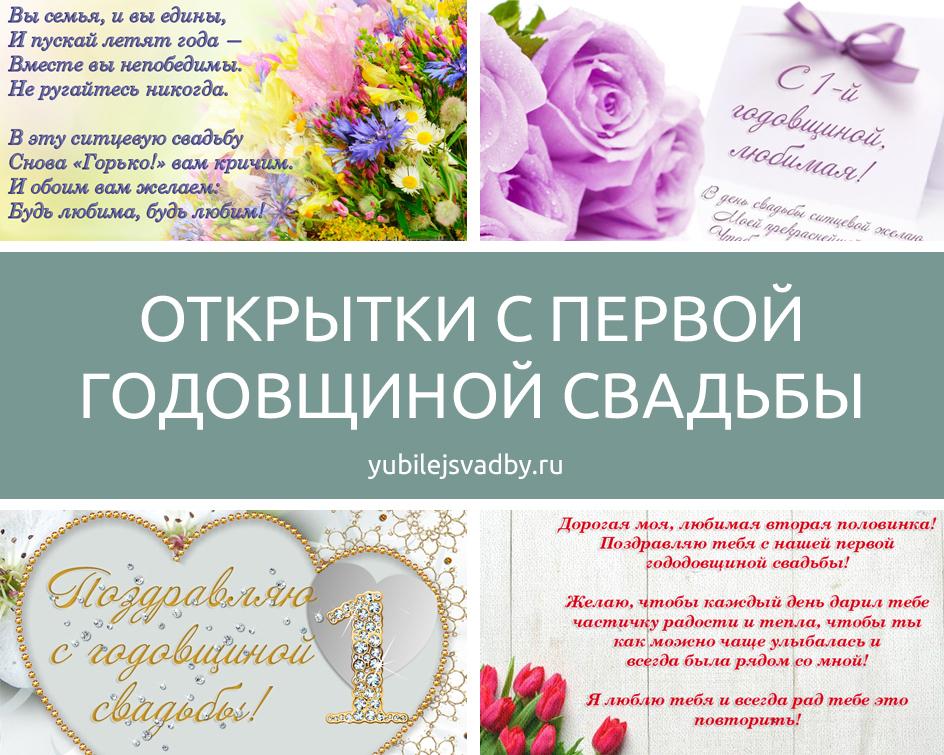 Поздравление с юбилеем свадьбы в сценках
