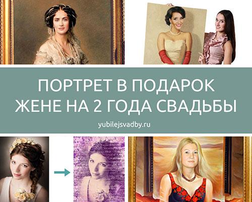 Портрет в подарок жене