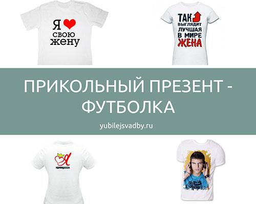 Прикольный подарок футболка