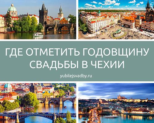Романтическое путешествие в Чехию