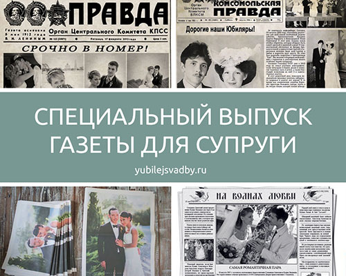 Специальный выпуск газеты для супруги