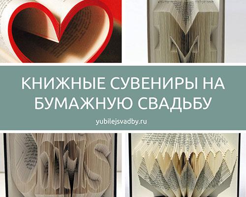 Книжные сувениры на бумажную свадьбу