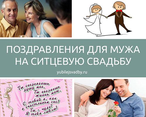 Ситцевая свадьба поздравление супругу