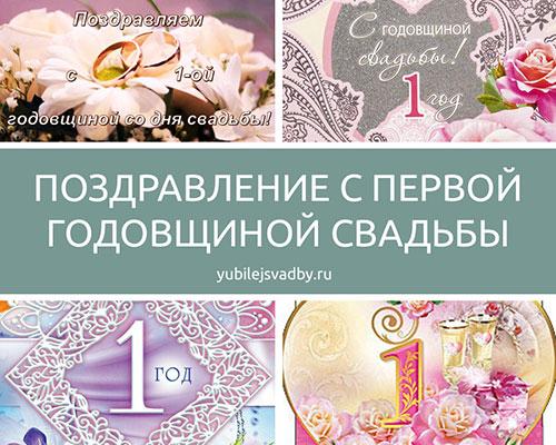 Поздравления на телефон с годовщиной свадьбы 1 год
