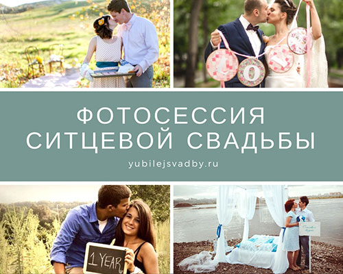 Фотосессия ситцевой свадьбы