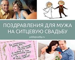 Поздравления с ситцевой годовщиной свадьбы мужу