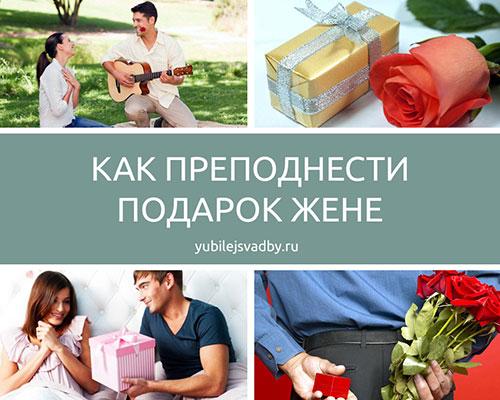 Как вручить подарок жене