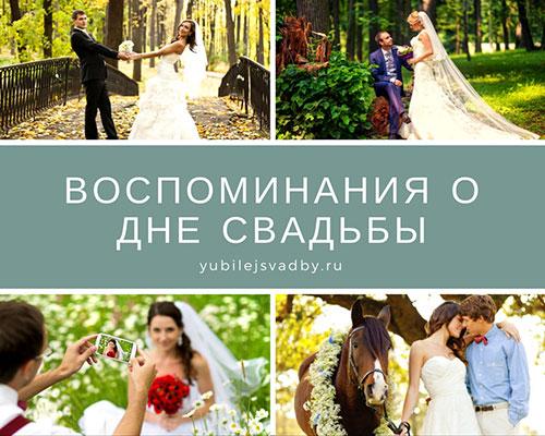 Воспоминания о дне свадьбы