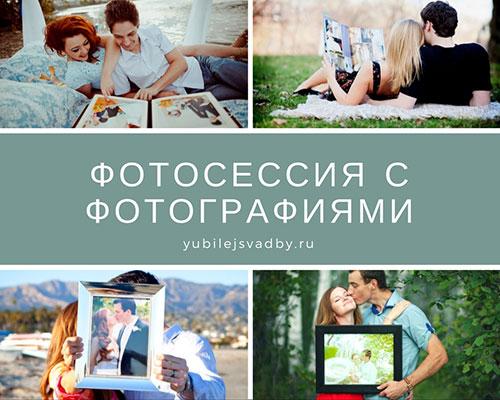 Фотосессия с фотографиями