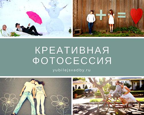 Креативная фотосессия