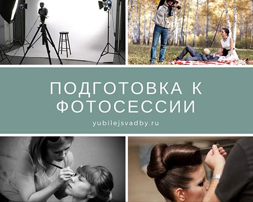 Подготовка к фотосессии