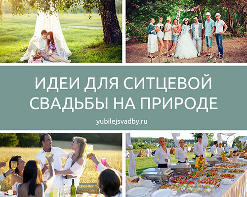 Ситцевая свадьба сценарий на природе конкурсы