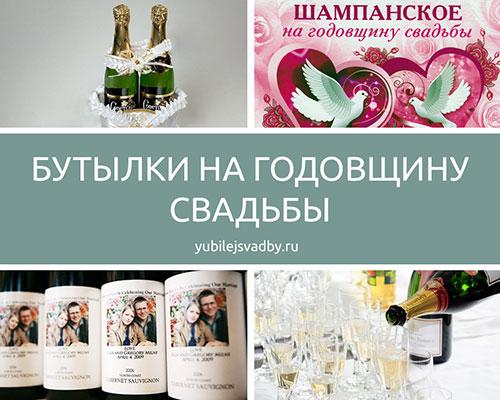 Ритуал с бутылками на ситцевую свадьбу
