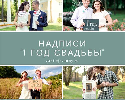 Надписи 1 год свадьбы