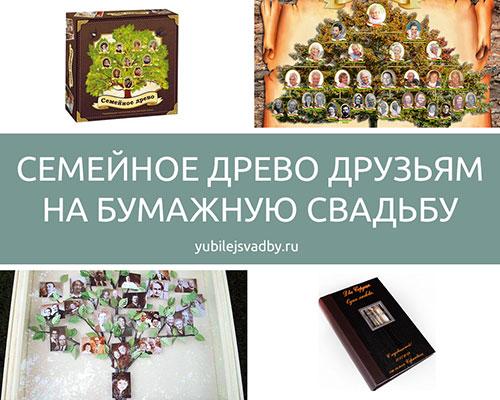 Семейное древо в подарок друзьям