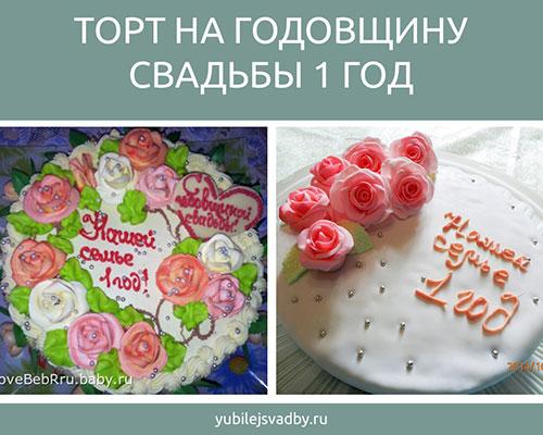 Торт на годовщину свадьбы 1 год