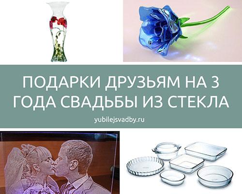 Подарки друзьям на 3 года свадьбы из стекла