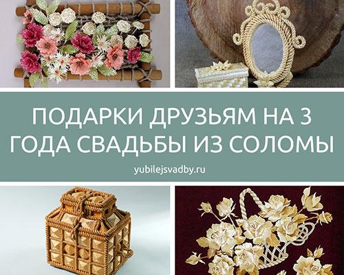Презенты для друзей на кожаную свадьбу из соломы