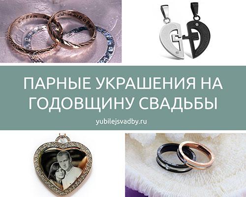 Парные украшения на годовщину свадьбы