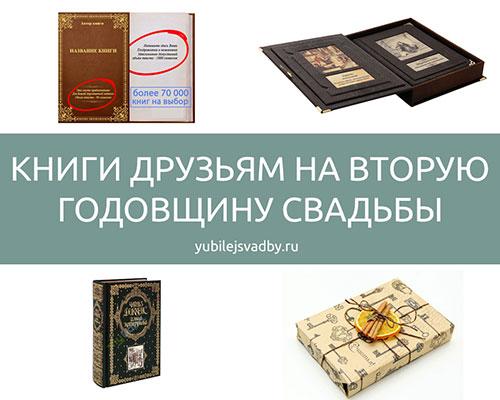 Книги в подарок на вторую годовщину свадьбы