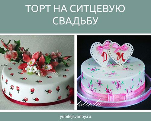 Торт на жемчужную свадьбу родителям: идеи оформления
