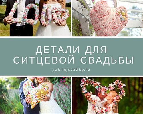 Детали для ситцевой свадьбы