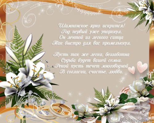 Открытка с первой годовщиной свадьбы