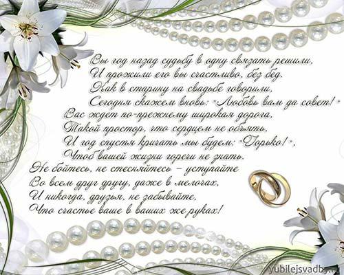 Красивое пожелание на 1 год свадьбы