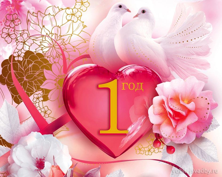 Первая годовщина отношений поздравления 26