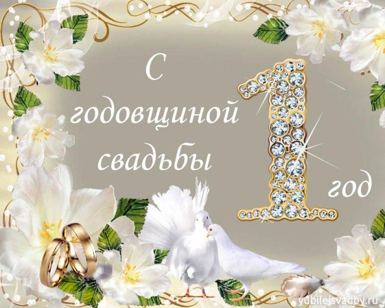 Поздравление на 1 год свадьбы