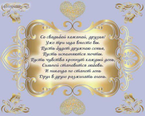Красивая открытка со свадьбой кожаной