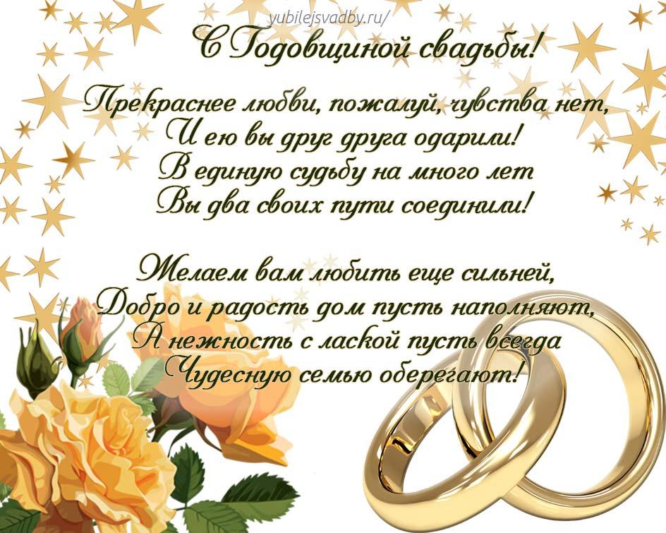 С годовщиной свадьбы поздравления в стихах короткое жене