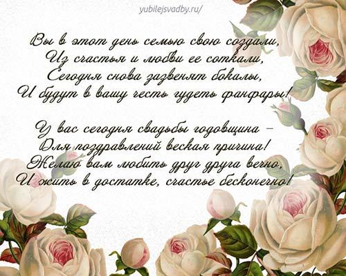 Картинка с годовщиной свадьбы с розами