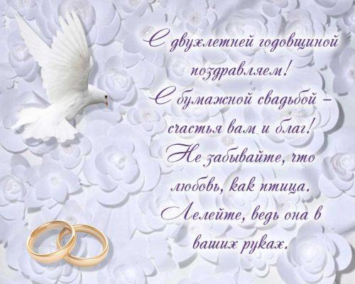Открытки свадьба 2 года поздравления 70