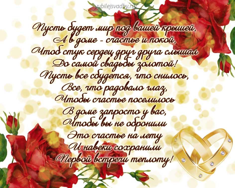 Трогательные поздравления годовщиной дня свадьбы 223