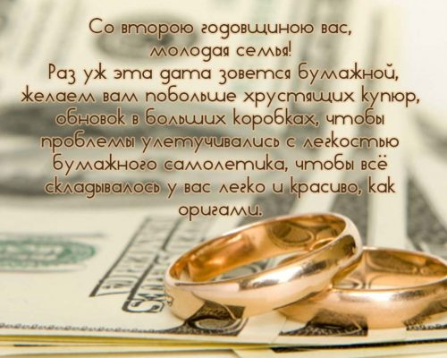 Поздравление с днем свадьбы цитатой
