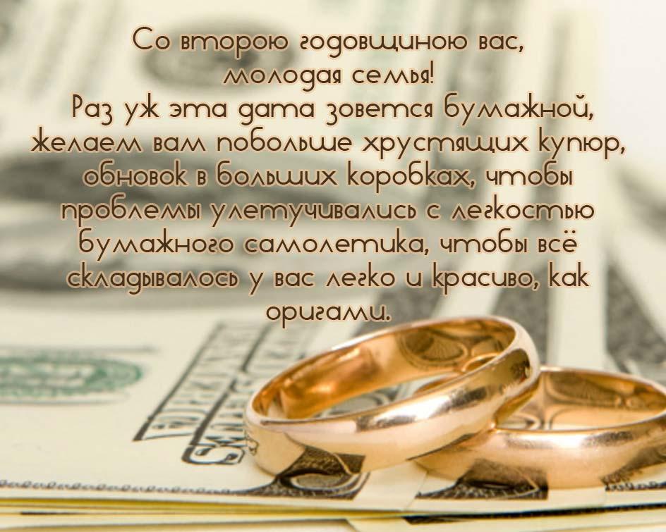 2 я годовщина свадьбы поздравления мужу