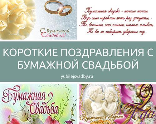 Поздравление с бумажной свадьбой короткие