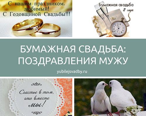 Поздравления на бумажную свадьбу мужу прикольные