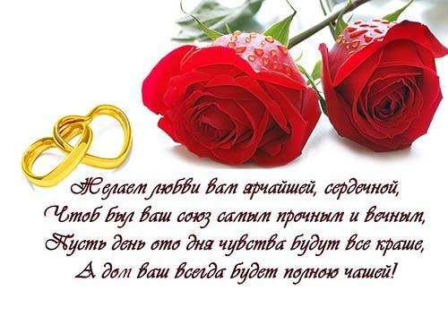 Поздравления с днем свадьбы в словах в прозе