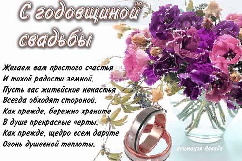 Картинка Годовщина