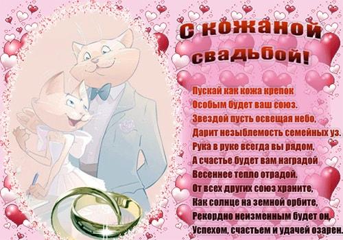 поздравления с кожаной свадьбой в картинках