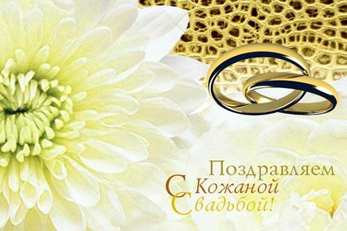 Поздравление на третью годовщину свадьбы картинки