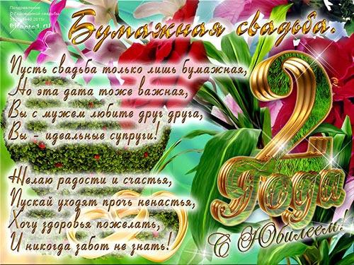 Поздравления для дочек с годовщиной