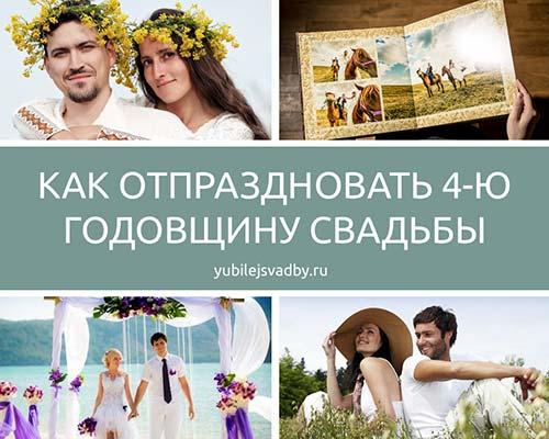 Как отпраздновать 4-ю годовщину свадьбы