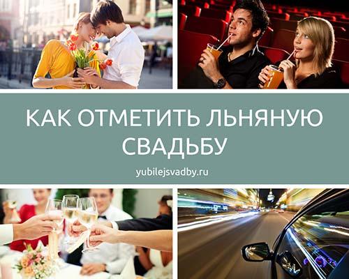 Как отметить льняную свадьбу