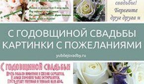 Миниатюра к статье Картинки с годовщиной свадьбы с пожеланиями