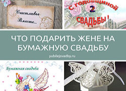 Что можно подарить жене на бумажную свадьбу