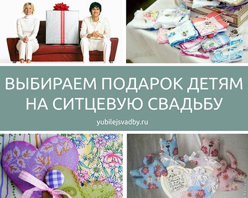 Подарок на ситцевую свадьбу детям