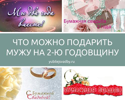 Вторая годовщина свадьбы что дарить